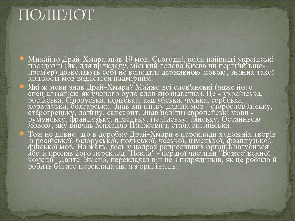 Михайло Драй-Хмара знав 19 мов. Сьогодні, коли найвищі українські посадовці (...