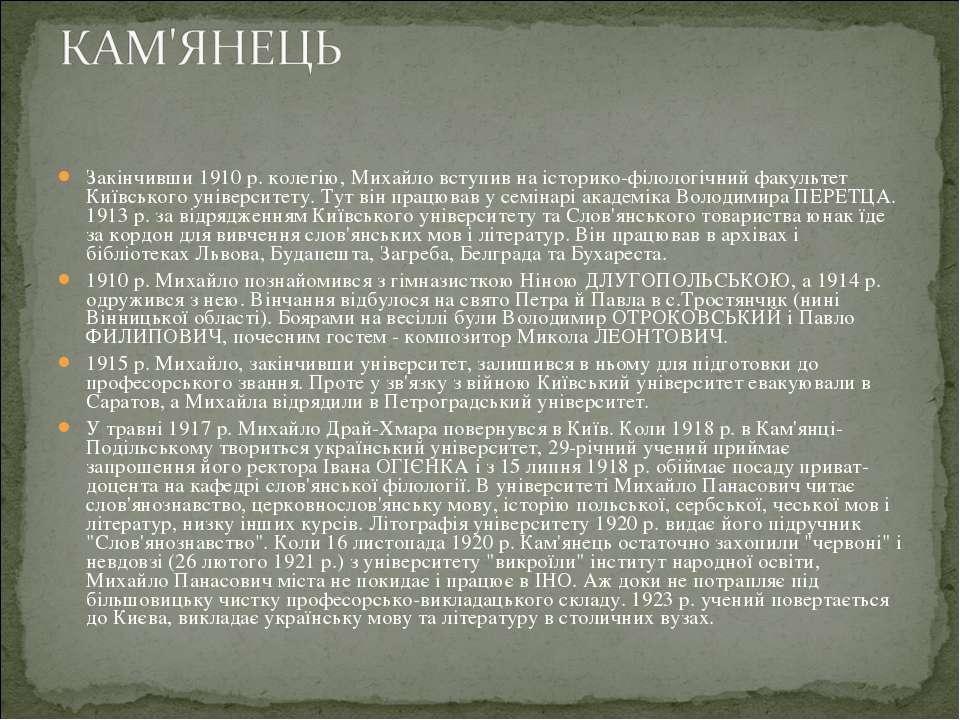 Закінчивши 1910 р. колегію, Михайло вступив на історико-філологічний факульте...