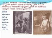 Під час заслання Шевченко пише багато портретів, і серед них багато казахів. ...