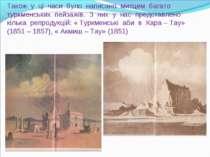 Також у ці часи було написано митцем багато туркменських пейзажів. З них у на...