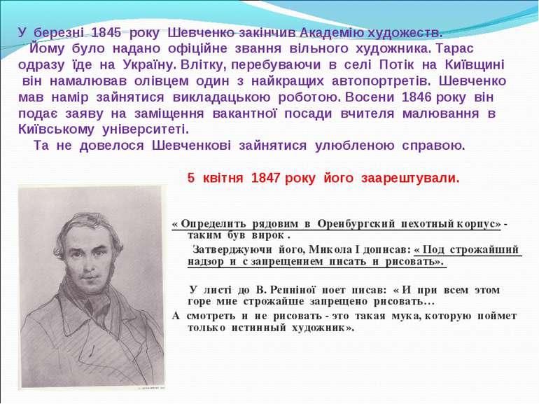 У березні 1845 року Шевченко закінчив Академію художеств. Йому було надано оф...