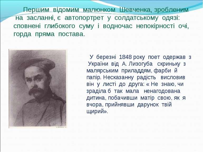 Першим відомим малюнком Шевченка, зробленим на засланні, є автопортрет у солд...