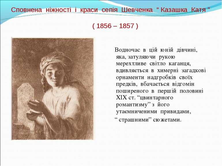 """Сповнена ніжності і краси сепія Шевченка """" Казашка Катя """" ( 1856 – 1857 ) Вод..."""