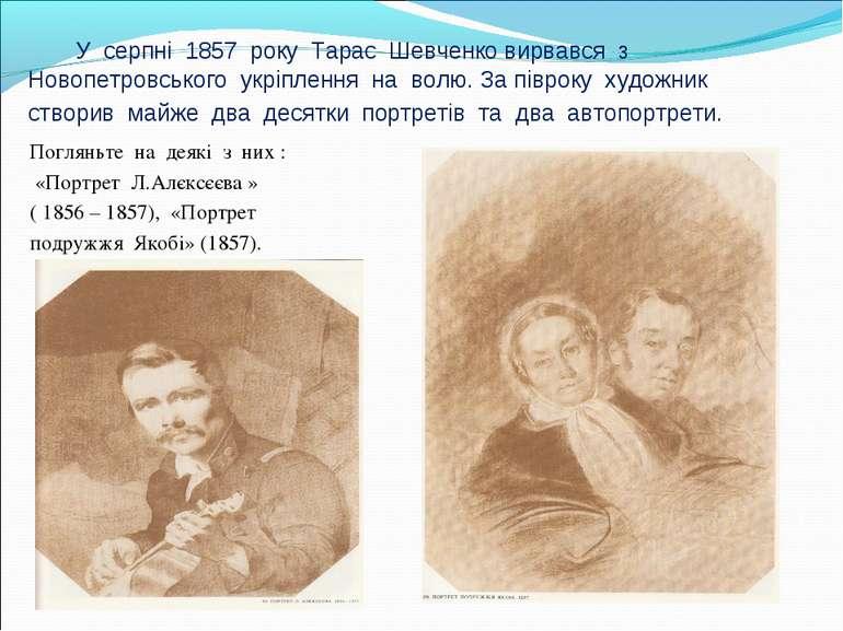 У серпні 1857 року Тарас Шевченко вирвався з Новопетровського укріплення на в...