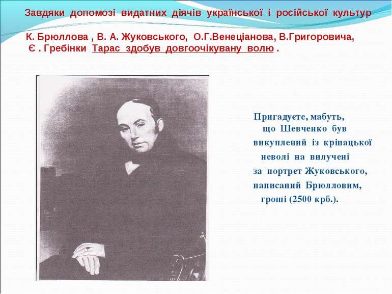 Завдяки допомозі видатних діячів української і російської культур К. Брюллова...