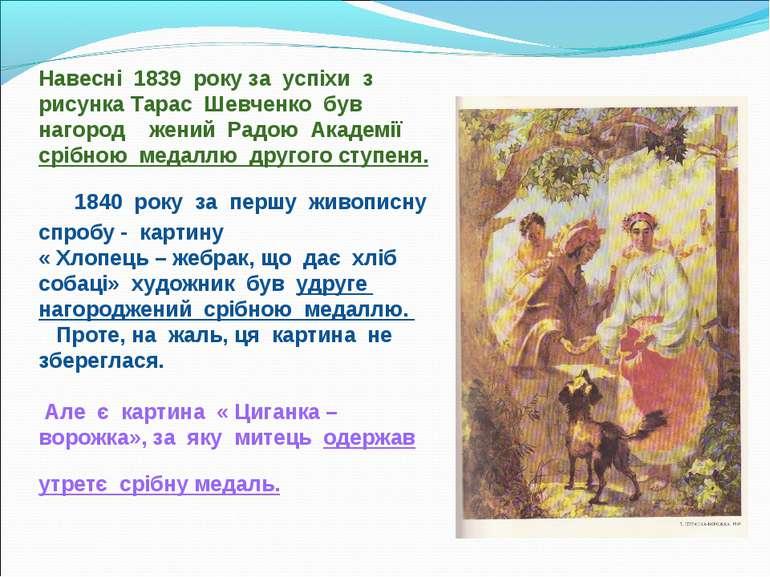 Навесні 1839 року за успіхи з рисунка Тарас Шевченко був нагород жений Радою ...