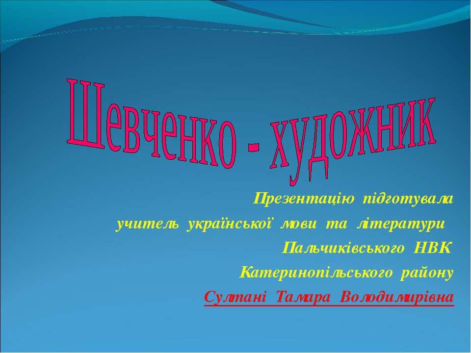 Презентацію підготувала учитель української мови та літератури Пальчиківськог...