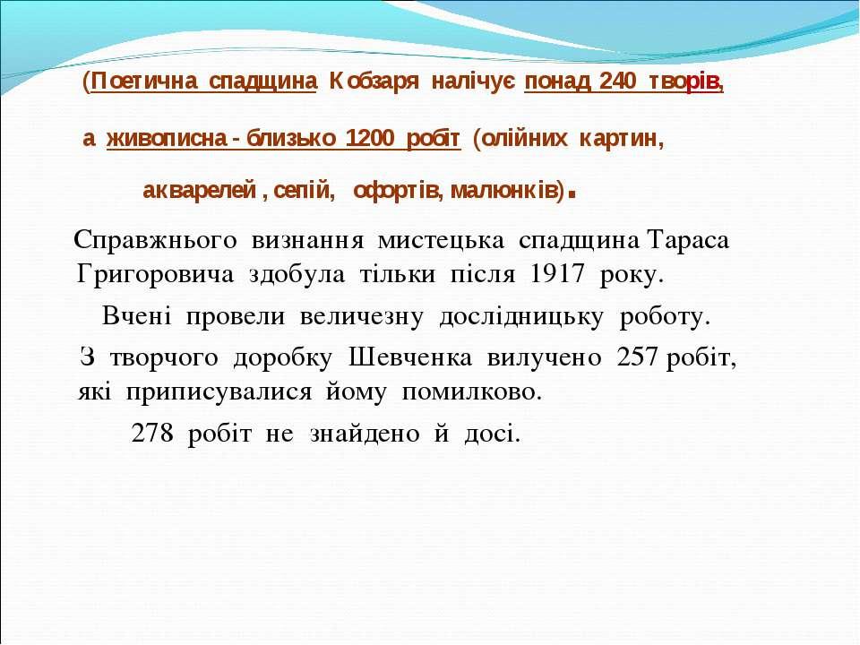 (Поетична спадщина Кобзаря налічує понад 240 творів, а живописна - близько 12...