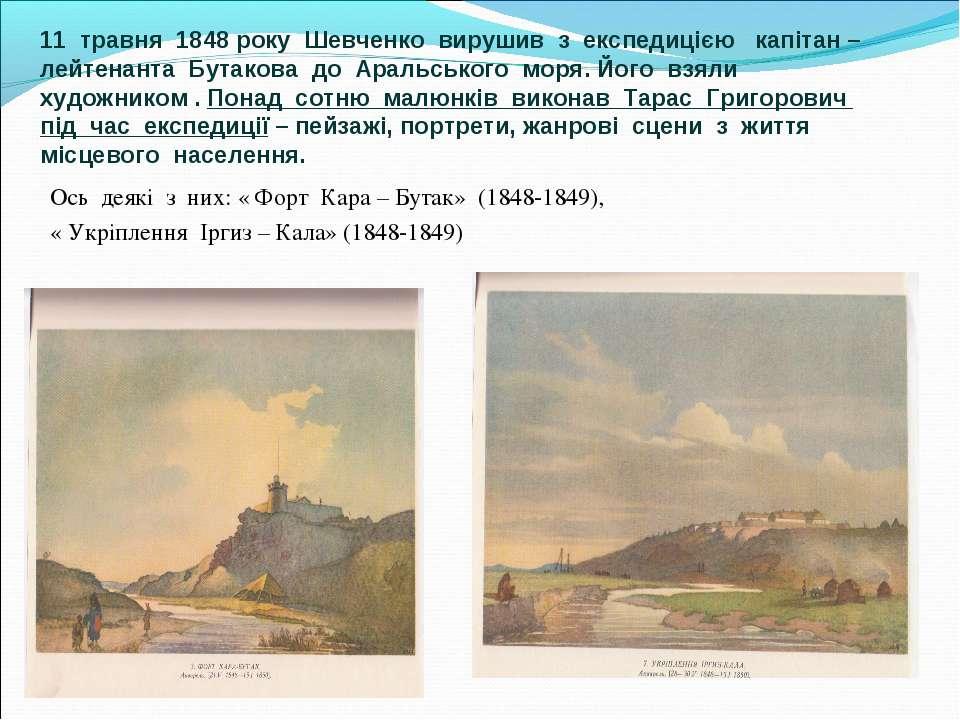 11 травня 1848 року Шевченко вирушив з експедицією капітан – лейтенанта Бутак...