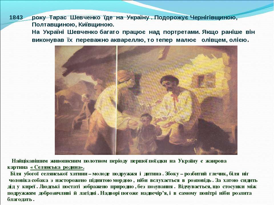 року Тарас Шевченко їде на Україну . Подорожує Чернігівщиною, Полтавщиною, Ки...