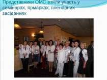 Представники ОМС взяли участь у семінарах, ярмарках, пленарних засіданнях