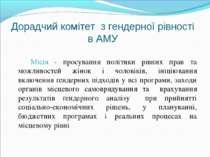 Дорадчий комітет з гендерної рівності в АМУ Місія - просування політики рівни...