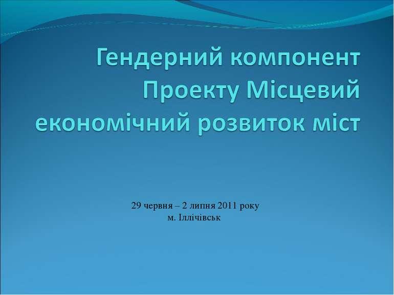 29 червня – 2 липня 2011 року м. Іллічівськ