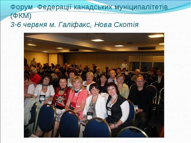 Форум Федерації канадських муніципалітетів (ФКМ) 3-6 червня м. Галіфакс, Нова...