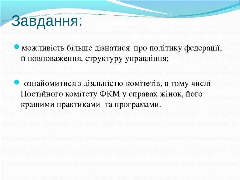 Завдання: можливість більше дізнатися про політику федерації, її повноваження...