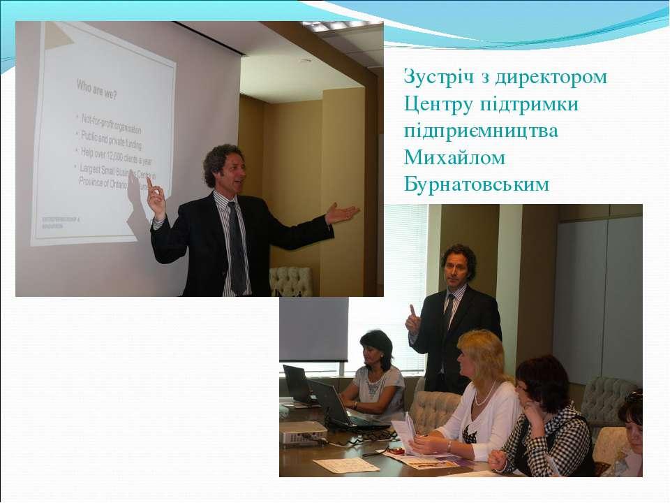 Зустріч з директором Центру підтримки підприємництва Михайлом Бурнатовським