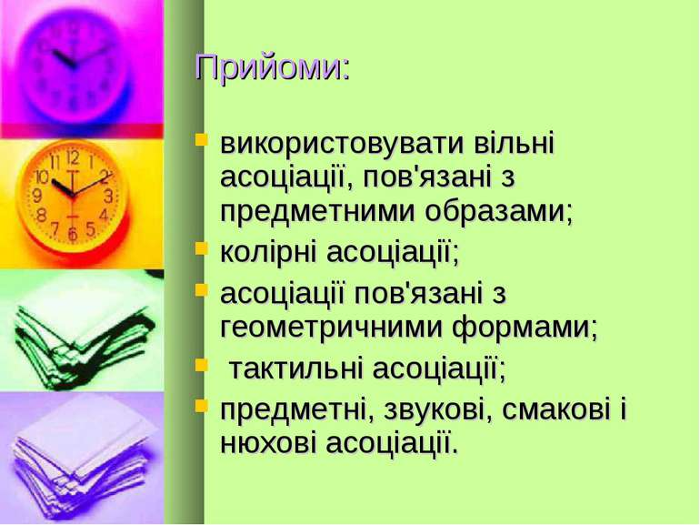 Прийоми: використовувати вільні асоціації, пов'язані з предметними образами; ...
