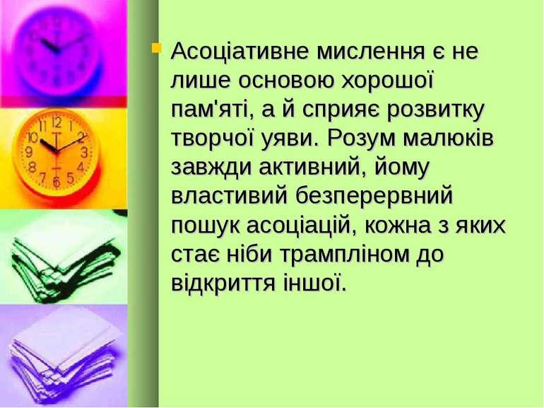 Асоціативне мислення є не лише основою хорошої пам'яті, а й сприяє розвитку т...