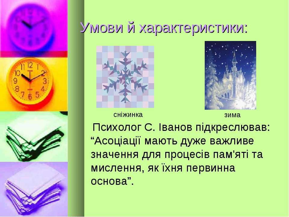 """Умови й характеристики: Психолог С. Іванов підкреслював: """"Асоціації мають дуж..."""