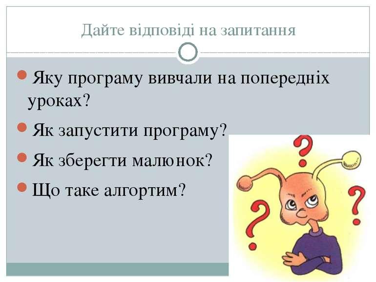 Дайте відповіді на запитання Яку програму вивчали на попередніх уроках? Як за...