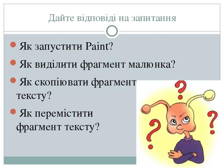 Дайте відповіді на запитання Як запустити Paint? Як виділити фрагмент малюнка...