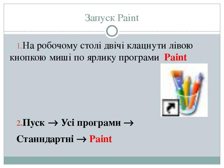 Запуск Paint На робочому столі двічі клацнути лівою кнопкою миші по ярлику пр...