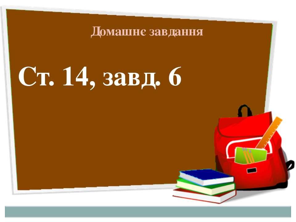 Домашнє завдання Ст. 14, завд. 6