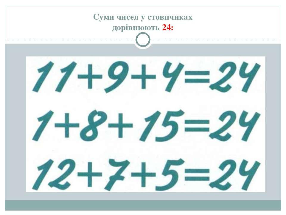 Суми чисел у стовпчиках дорівнюють 24: