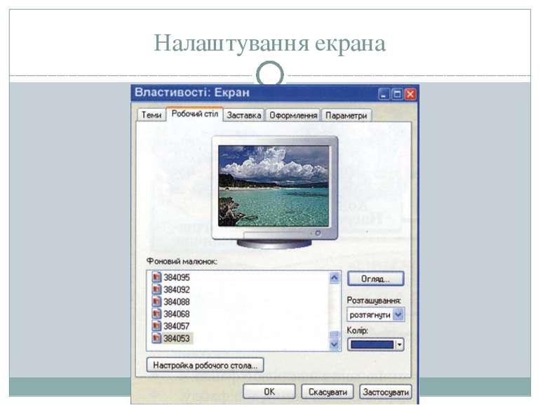 Налаштування екрана