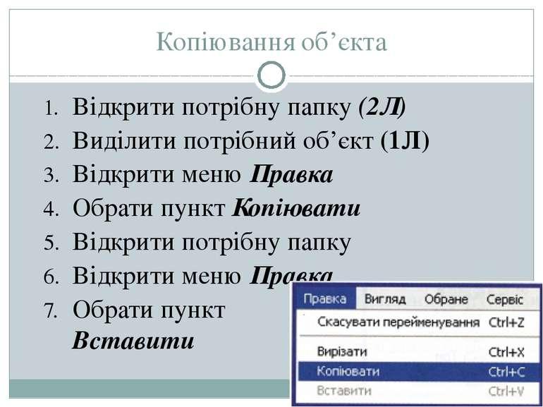 Копіювання об'єкта Відкрити потрібну папку (2Л) Виділити потрібний об'єкт (1Л...