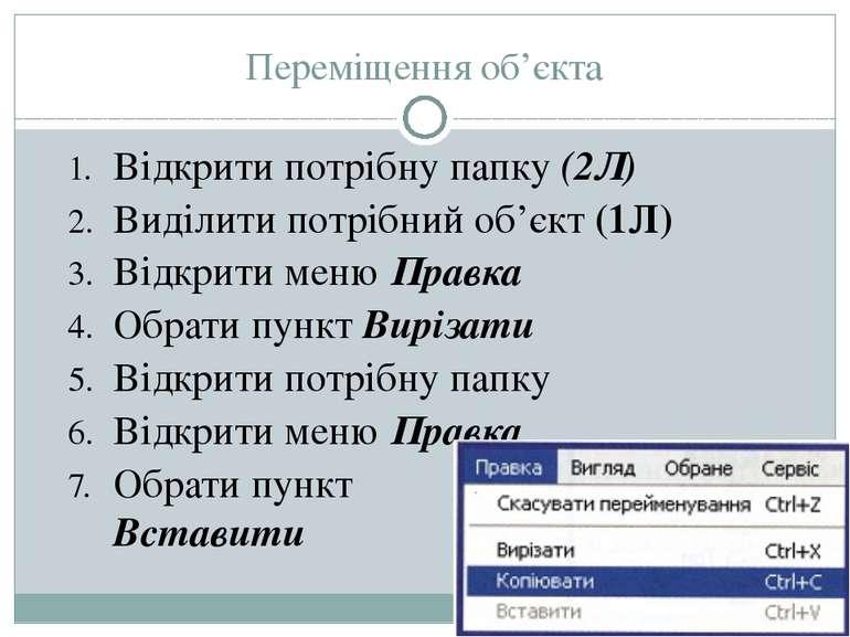 Переміщення об'єкта Відкрити потрібну папку (2Л) Виділити потрібний об'єкт (1...