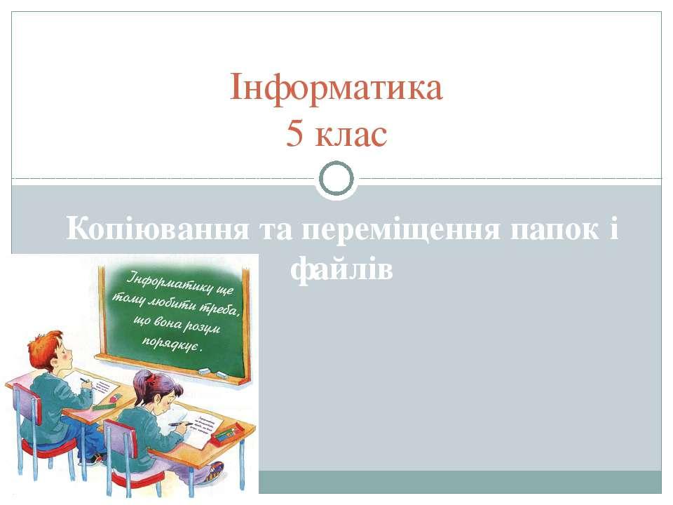 Копіювання та переміщення папок і файлів Інформатика 5 клас