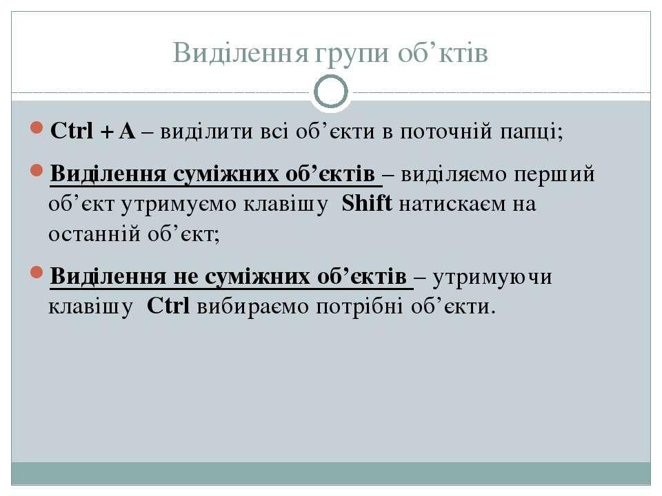 Виділення групи об'ктів Ctrl + A – виділити всі об'єкти в поточній папці; Вид...