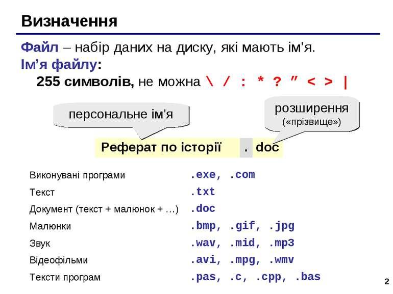 * Визначення Файл – набір даних на диску, які мають ім'я. Ім'я файлу: 255 сим...