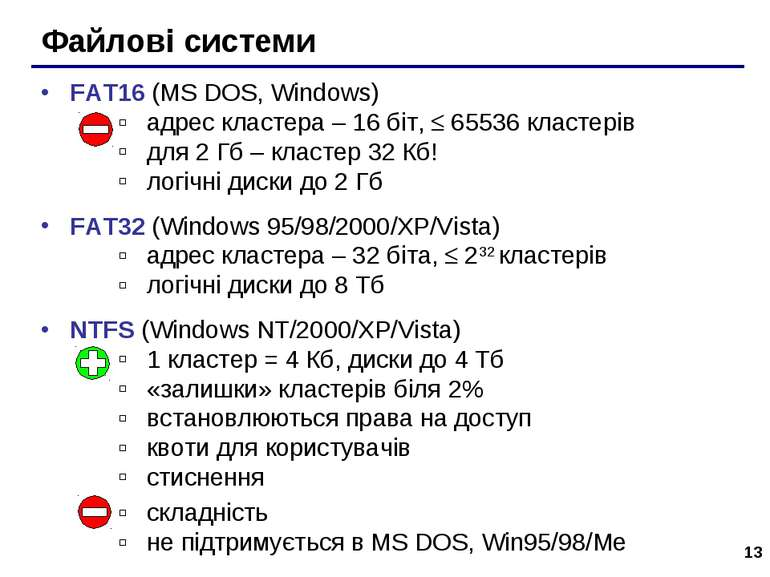 * Файлові системи FAT16 (MS DOS, Windows) адрес кластера – 16 біт, 65536 клас...