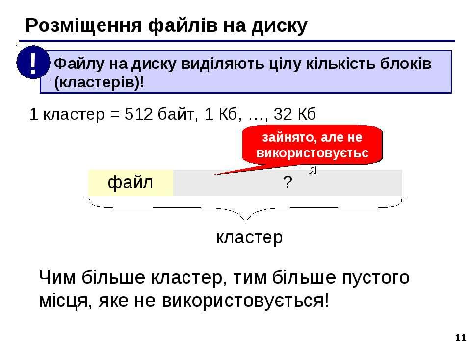 * Розміщення файлів на диску 1 кластер = 512 байт, 1 Кб, …, 32 Кб кластер зай...