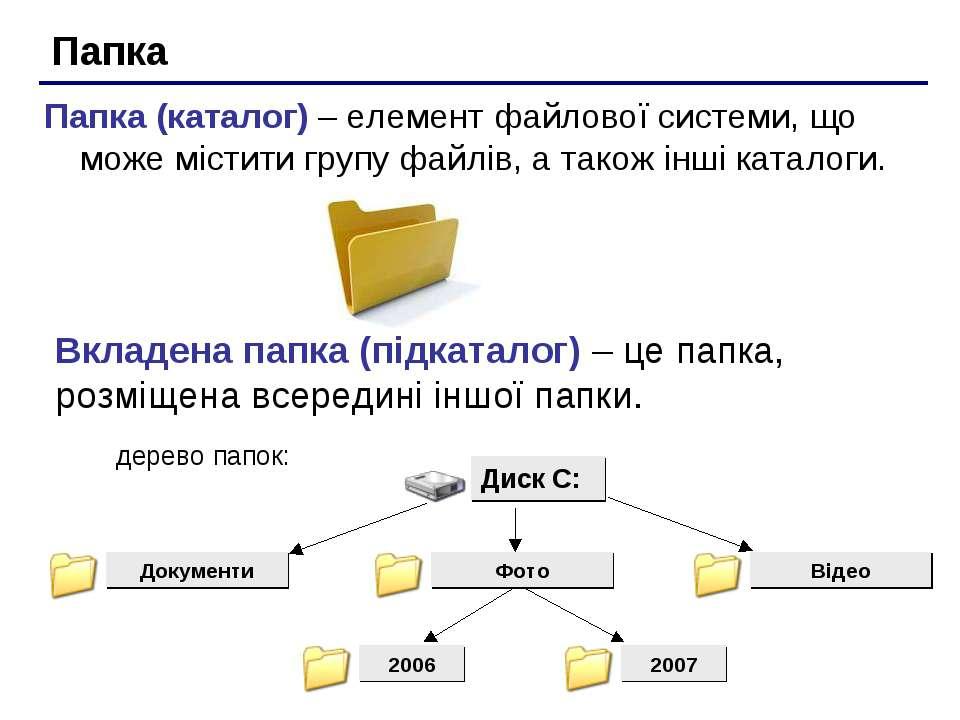 Папка Папка (каталог) – елемент файлової системи, що може містити групу файлі...