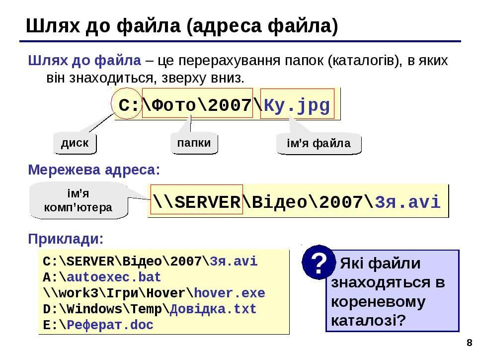 * Шлях до файла (адреса файла) Шлях до файла – це перерахування папок (катало...
