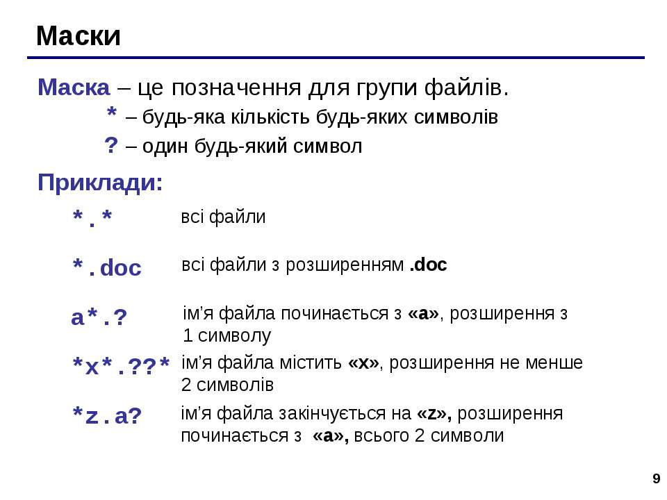 * Маски Маска – це позначення для групи файлів. * – будь-яка кількість будь-я...
