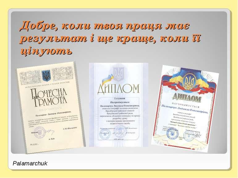 Добре, коли твоя праця має результат і ще краще, коли її цінують Palamarchuk