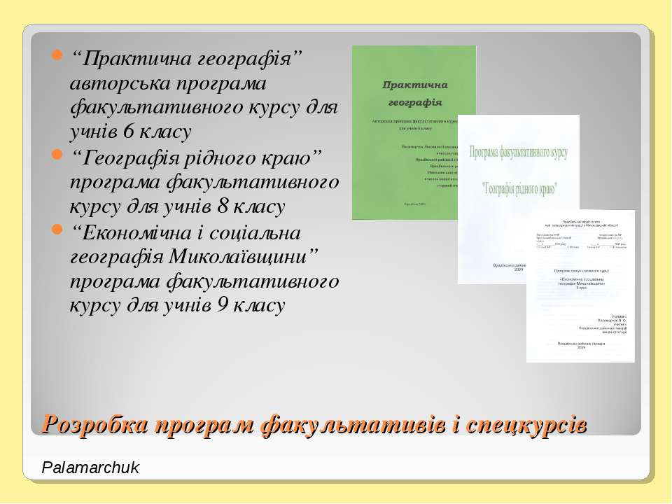 """Розробка програм факультативів і спецкурсів """"Практична географія"""" авторська п..."""