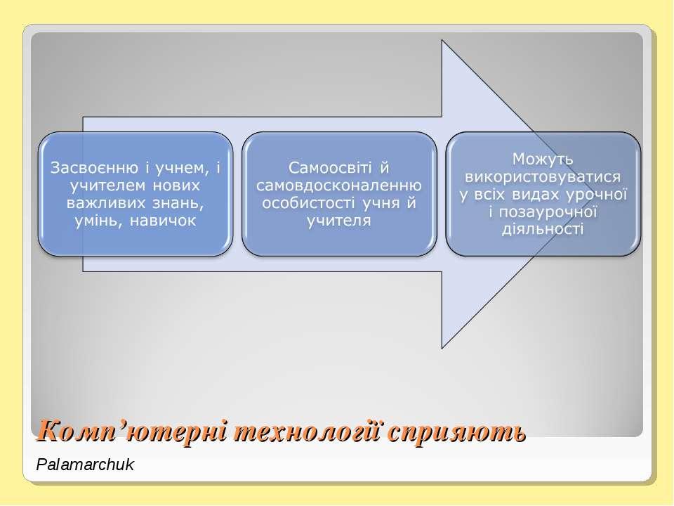 Комп'ютерні технології сприяють Palamarchuk