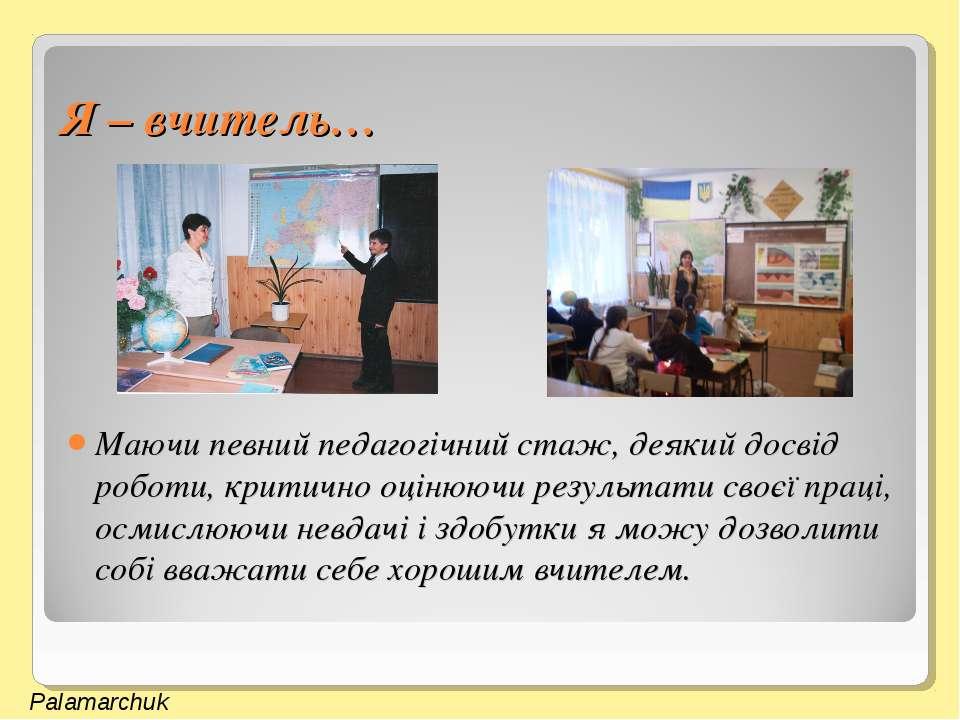Я – вчитель… Маючи певний педагогічний стаж, деякий досвід роботи, критично о...