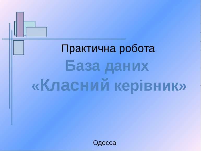 Практична робота База даних «Класний керівник» Одесса