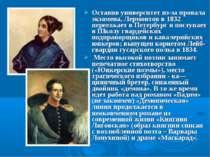 Оставив университет из-за провала экзамена, Лермонтов в 1832 переезжает в Пет...