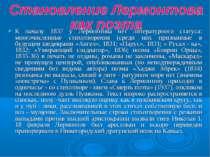 К началу 1837 у Лермонтова нет литературного статуса: многочисленные стихотво...