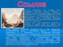 Ссылка продлилась до октября 1837: Лермонтов изъездил Кавказ, побывал в Тифли...