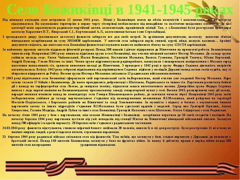 Село Божиківці в 1941-1945 роках Під німецьку окупацію село потрапило 12 липн...