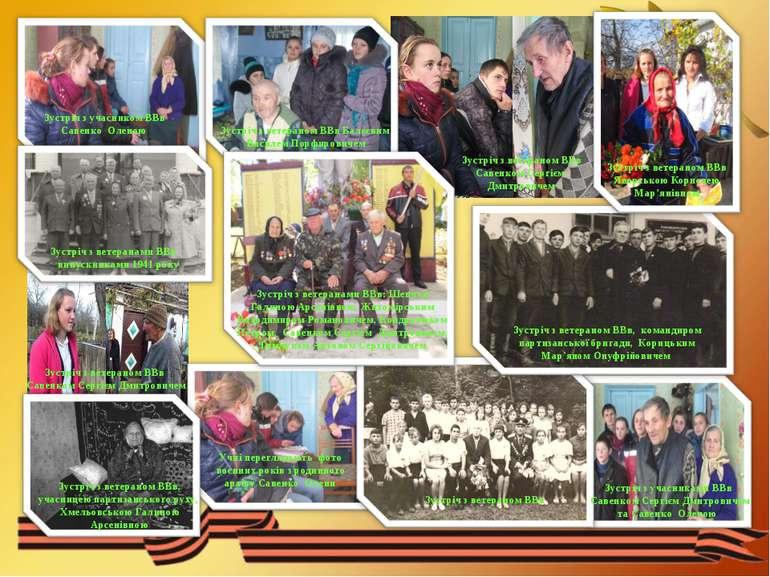 Учні переглядають фото воєнних років з родинного архіву Савенко Олени Зустріч...