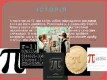 Історія числа Пі, що являє собою відношення довжини кола до його діаметра, Ро...